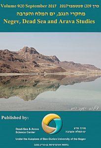 כתב עת - מחקרי הנגב, ים המלח והערבה